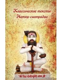"""Книга """"Классические тексты Натха-сампрадаи""""."""