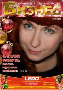 """Интервью с Наталией Руберте в журнале """"Бизнес""""."""