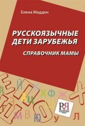 Русскоязычные дети зарубежья