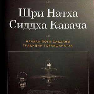 Книга «Шри Натха Сиддха Кавача. Начала йога-садханы традиции Горакшанатха»