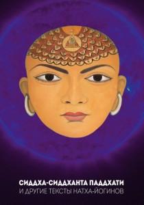 """Книга """"Сиддха-сиддханта паддхати и другие тексты натха-йогинов""""."""