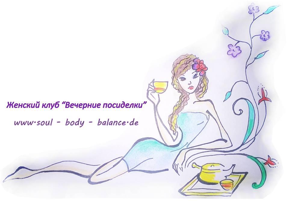 Женский клуб Вечерние посиделки. Soul Body Balance - Berlin